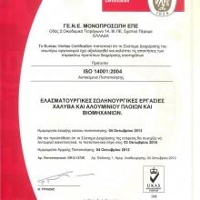 ΓΕΝΕ ΕΠΕ – ISO 14001:2004