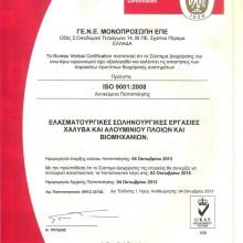ΓΕΝΕ ΕΠΕ – ISO 9001:2008